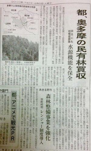 20100406_nikkei_都が林購入