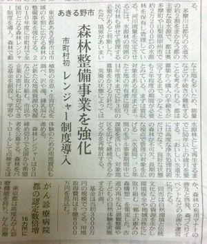 20100406_nikkei_あきるの森