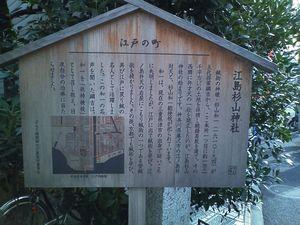 05_江島杉山神社