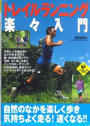 Okunomiya_book