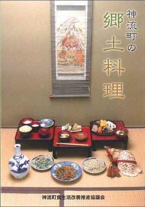 神流の郷土料理