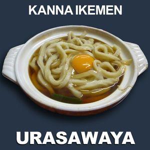 URASAWAYA