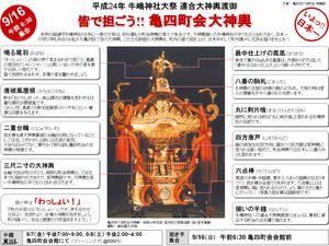 20120902_mikoshi_flyer_fine